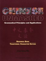 Chinese Unmasked: Grammatical Principles & Applica (View larger image)