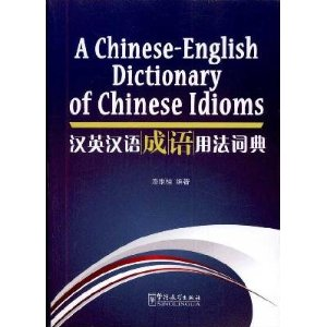 Chinese-English Dictionary of Chinese Idioms (Chinese-English Dictionary of Chinese Idioms)