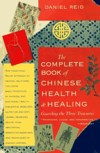 Complete Book of Chinese Health & Healing: Guardin (View larger image)