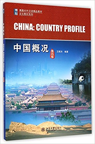 China: Country Profile ( (Fourth Edition/ Chinese) (*General Introduction to China / Zhongguo Gaikuang (Chinese))