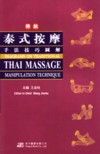 Diagrams on Traditional Thai Massage Manipulation  (View larger image)