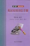 A Handbook of Functional Correspondence/Yinghan Sh (View larger image)