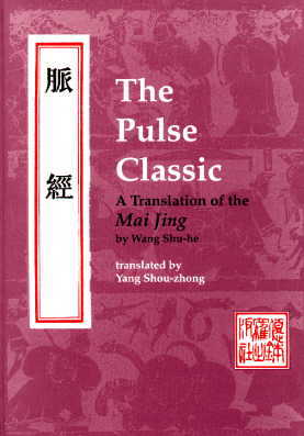 The Pulse Classic: A Translation of Mai Jing (View larger image)