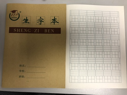 Chinese Character Writing Book 生字本 (Sheng Zi Ben) (Chinese Character Writing Book 生字本 ( Sheng Zi Ben))