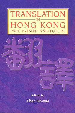 Translation in Hong Kong: Past