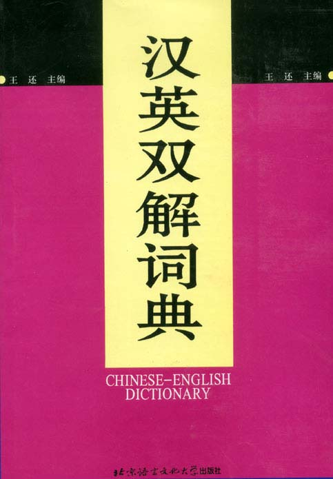 Chinese-English Dictionary (Chinese-English Dictionary)