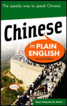 Chinese in Plain English: The Easiest Way to Learn (View larger image)