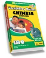 Vocabulary Builder Mandarin  (Win/Mac CD-ROM) (View larger image)