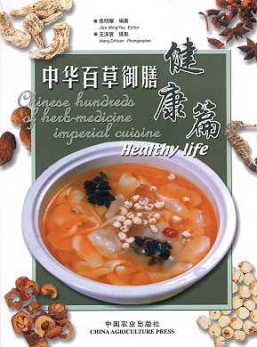 Chinese Hundreds of Herb-Medicine Imperial Cuisine (View larger image)