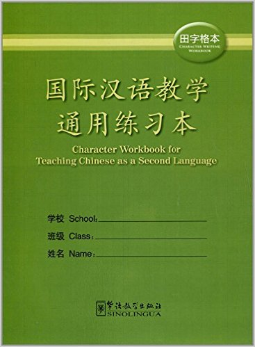 Character Workbook for Teaching Chinese as a Secon (Character Workbook for Teaching Chinese as a Second Language 国际汉语教学通用练习本(田字格本))
