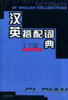 A Chinese-English Dictionary of English Collocatio (View larger image)