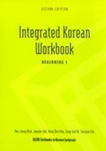 Integrated Korean: Beginning Level 1 Workbook (View larger image)