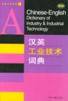 A Chinese-English Dictionary of Industry & Industr (View larger image)