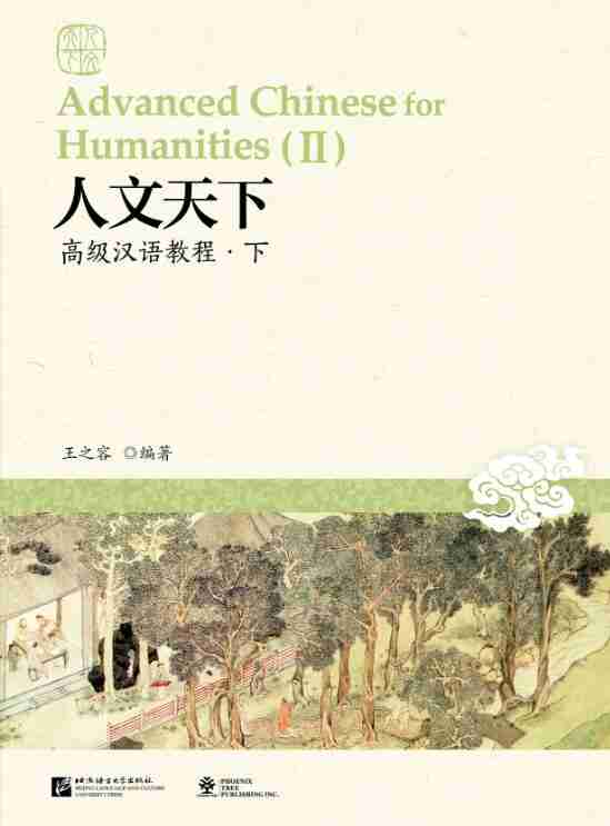 Advanced Chinese for Humanities (Ⅱ) (Advanced Chinese for Humanities (Ⅱ))