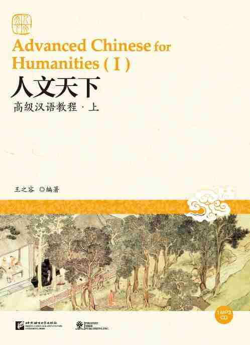 Advanced Chinese for Humanities (Ⅰ) (Advanced Chinese for Humanities (Ⅰ))