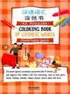 Coloring Book of Chinese Words Chinese-English-Spa (Coloring Book of Chinese Words Chinese-English-Spanish)
