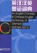 An English-Chinese & Chinese-English Dictionary of (View larger image)