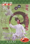 Simplified 24-Form Taijiquan (VCD) (English-Chines (View larger image)