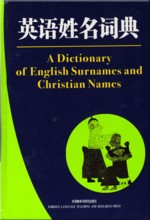 A Dictionary of English Surnames & Christian Names (View larger image)