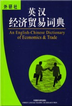 An English-Chinese Dictionary of Economy & Trade (View larger image)