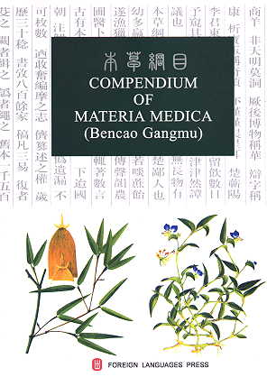 Compendium of Materia Medica (Bencao Gangmu) (6 Vo (View larger image)