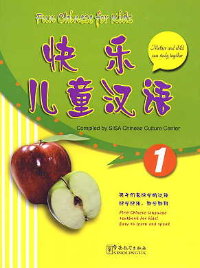 Fun Chinese for Kids 1 (Chinese-English) (with MP3 (View larger image)