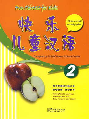 Fun Chinese for Kids 2 (Chinese-English) (View larger image)