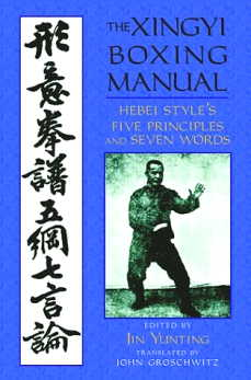 The Xingyi Boxing Manual: Hebei Style''s Five Princ (View larger image)
