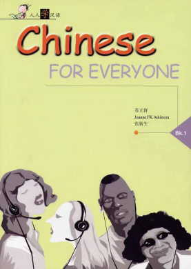 *Chinese For Everyone 1  (with 2 Audio Compact Dis (View larger image)