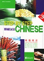 *Step By Step Chinese 3: Intensive Chinese - Inter (View larger image)