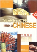 *Step By Step Chinese 4: Intensive Chinese - Inter (View larger image)