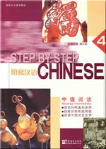 *Step By Step Chinese 4: Reading - Intermediate (View larger image)