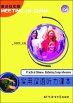 *Meeting In China: Practical Chinese - Listening C (View larger image)