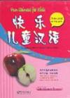 Fun Chinese for Kids: (Boxed Set) (view larger image)