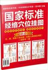 国家标准经络穴位挂图 (Acupuncture Charts: Point Location on Female Figure/Zhenjiu Nuxing Xuewei Guatu (Chinese edition))