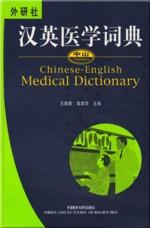 Yatsen Chinese-English Medical Dictionary (View larger image)