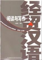 Jingmao Hanyu Yuedu yu Xiezuo/Business Chinese Rea (View larger image)