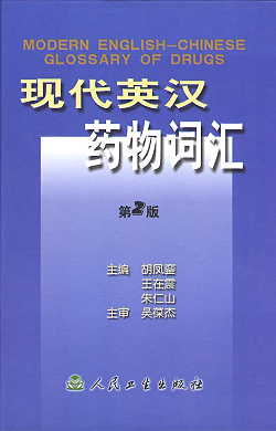 Modern English-Chinese Glossary of Drugs (2nd Edit (View larger image)