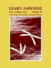 Learn Japanese: New College Text - Volume 2 (View larger image)