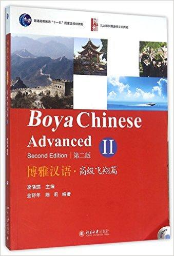 Boya Chinese: Advanced Hover 2 /Gaoji Feixiangpian (Boya Chinese: Advanced Hover 2 /Gaoji Feixiangpian 2 (Book + CDMP3))