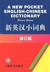 A New Pocket English-Chinese Dictionary (Revised e (View large image)
