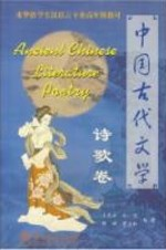 Ancient Chinese Literature Poetry (Chinese edition (View larger image)