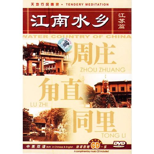Water Country of China: Jiangsu 江南水乡:江苏篇- 周庄· 甪直-  (Water Country of China: Jiangsu (DVD))