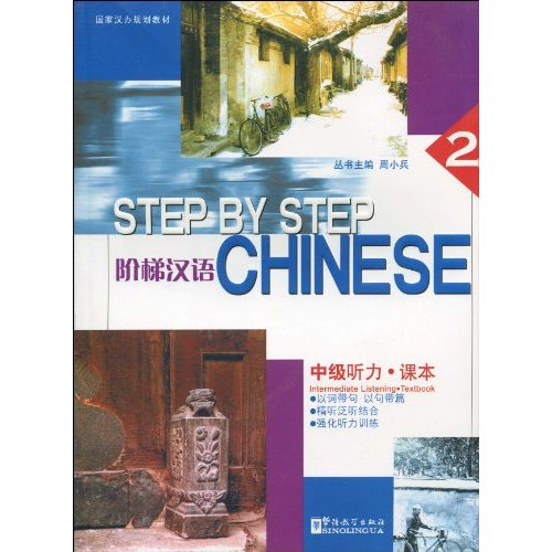 *Step By Step Chinese 2: Intermediate Listening Te (View larger image)