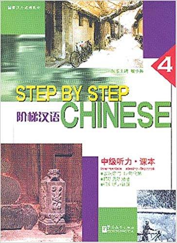 *Step By Step Chinese 4: Intermediate Listening Te (Step By Step Chinese 4: Intermediate Listening Textbook)