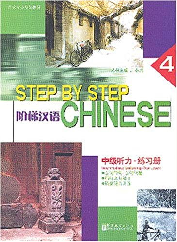 *Step By Step Chinese 4: Intermediate Listening Wo (Step By Step Chinese 4: Intermediate Listening Workbook)