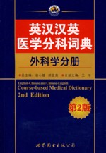 English-Chinese & Chinese-English Course-Based Med (View larger image)