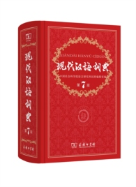 The Contemporary Chinese Dictionary/Xiandai Hanyu  (The Contemporary Chinese Dictionary/Xiandai Hanyu Cidian (7th Edition))