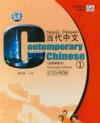 Contemporary Chinese 1: CD-ROM x 2 (*Contemporary Chinese 1: CD-ROM x 2)