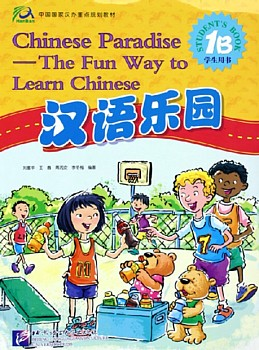 *Chinese Paradise - The Fun Way to Learn Chinese:  (View larger image)